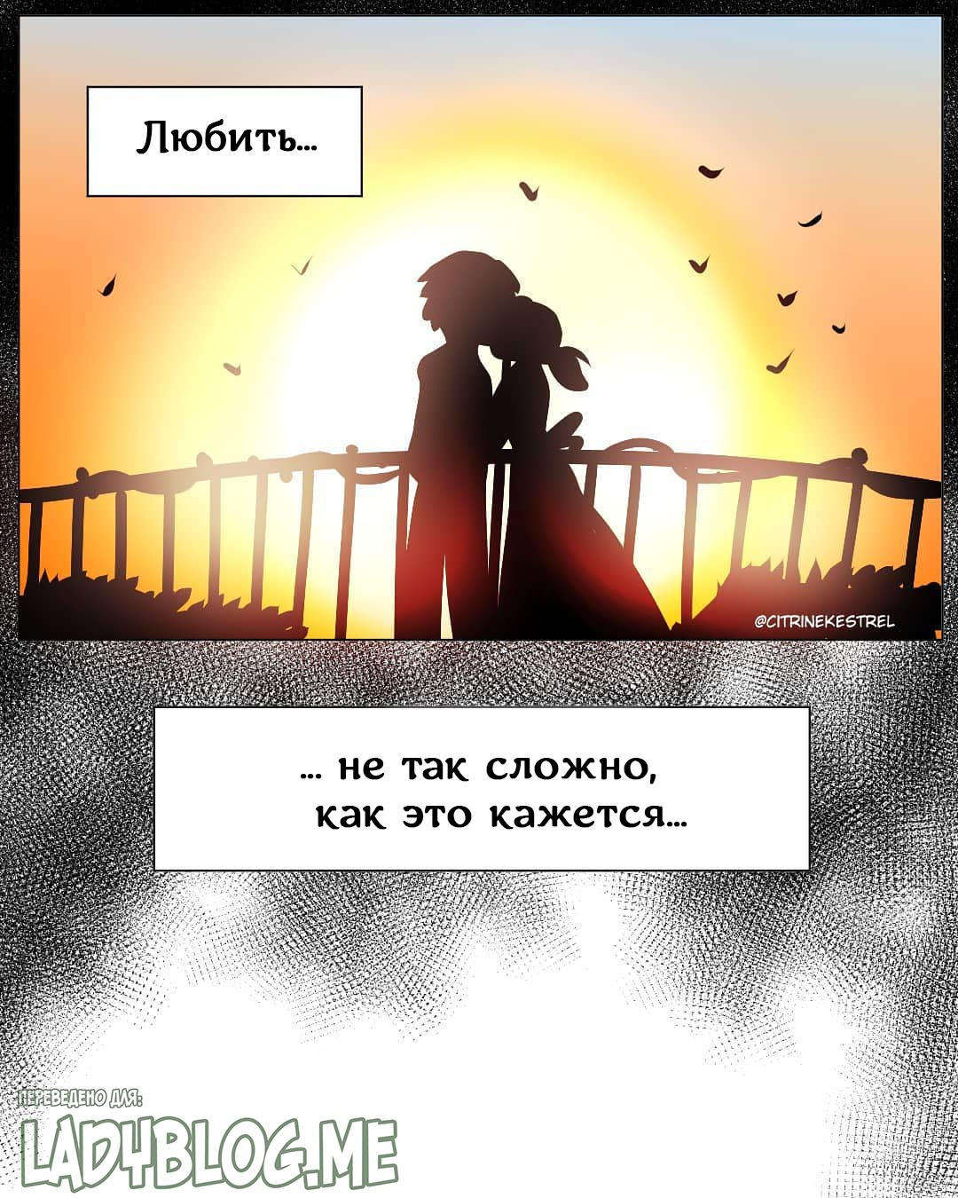 Комикс Леди Баг и упер-Кот Любить не сложно 1-8
