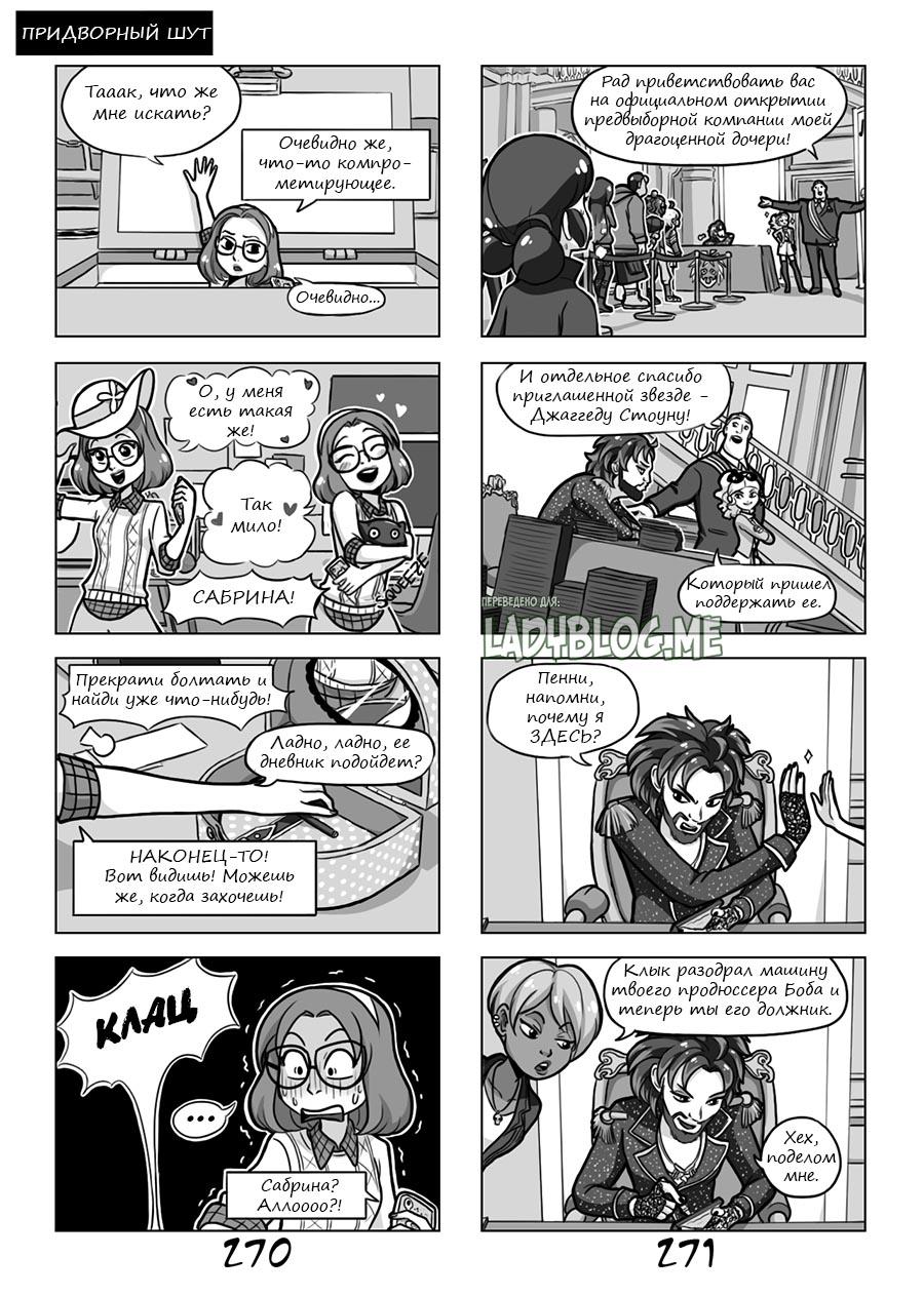 Комикс Леди Баг и Супер-Кот Скарлет Леди 44-2