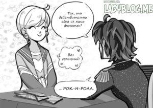 Комикс Леди Баг и Супер-Кот Скарлет Леди 44-3
