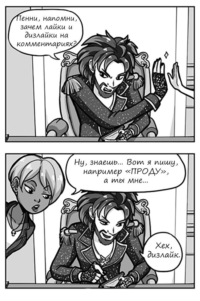 Комикс Леди Баг и Супер-Кот Скарлет Леди 44-8
