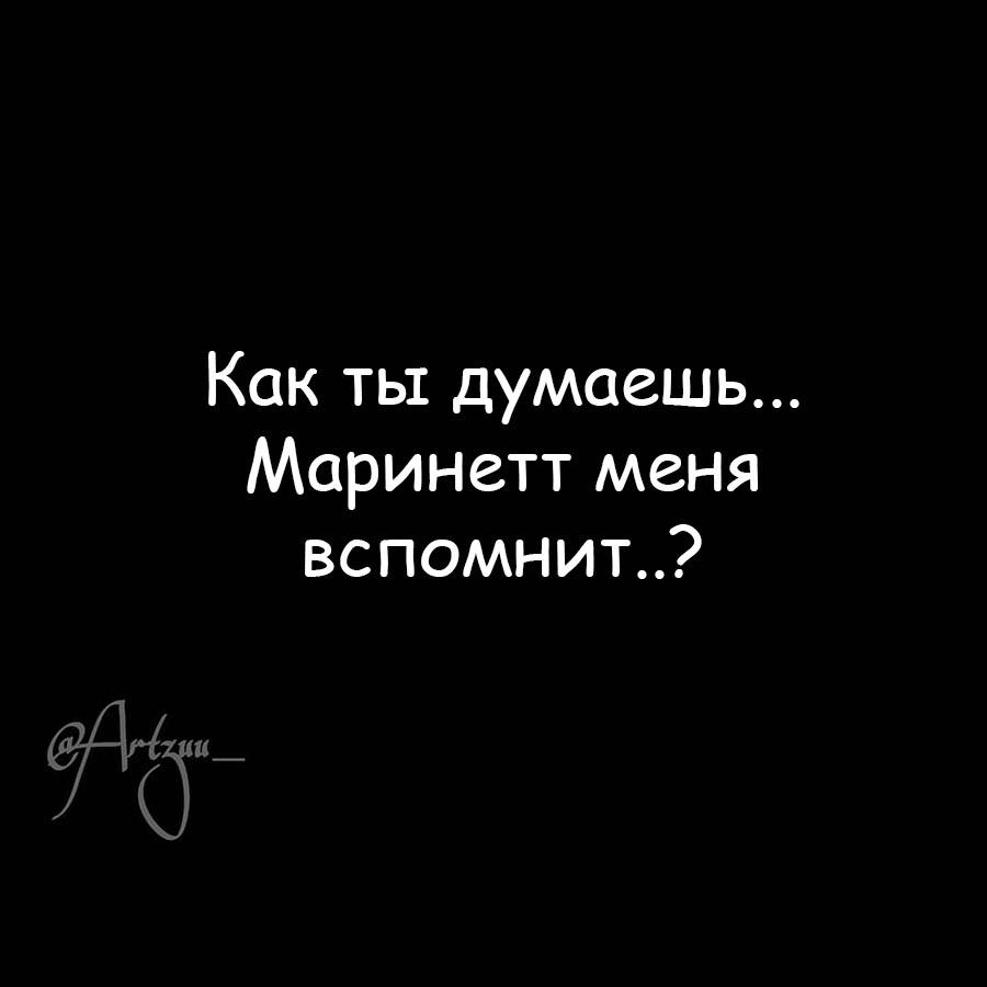 Комикс Леди Баг и Супер-Кот Амнезия 15-7