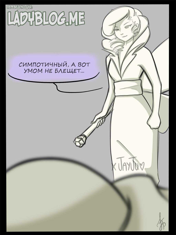 Комикс Леди Баг и Супер Кот Просто песня 27-5