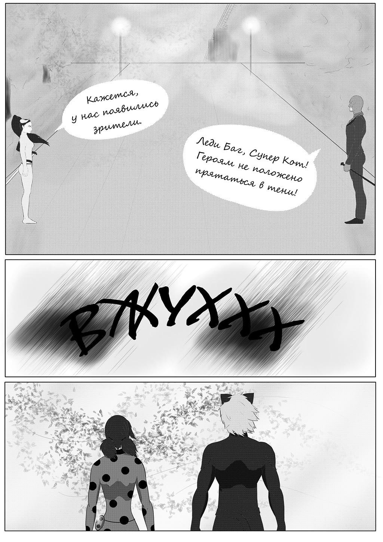 Комикс Леди Баг и Супер-Кот Два Начала 4-10
