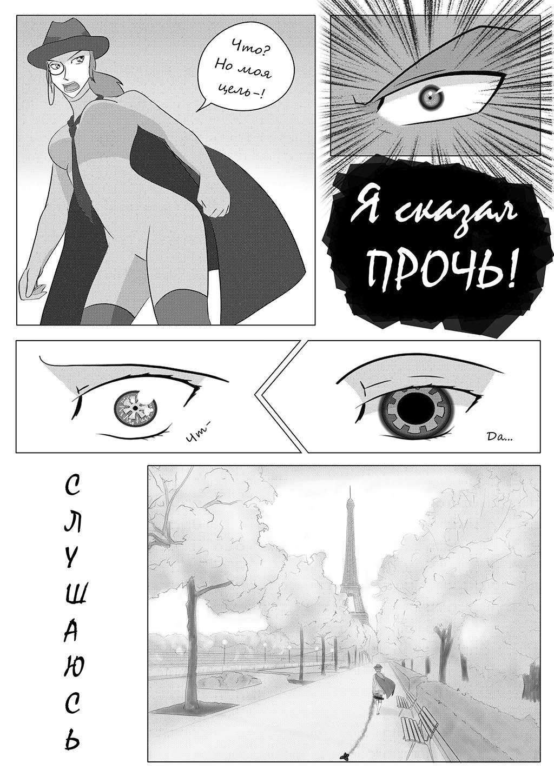 Комикс Леди Баг и Супер-Кот Два Начала 4-4