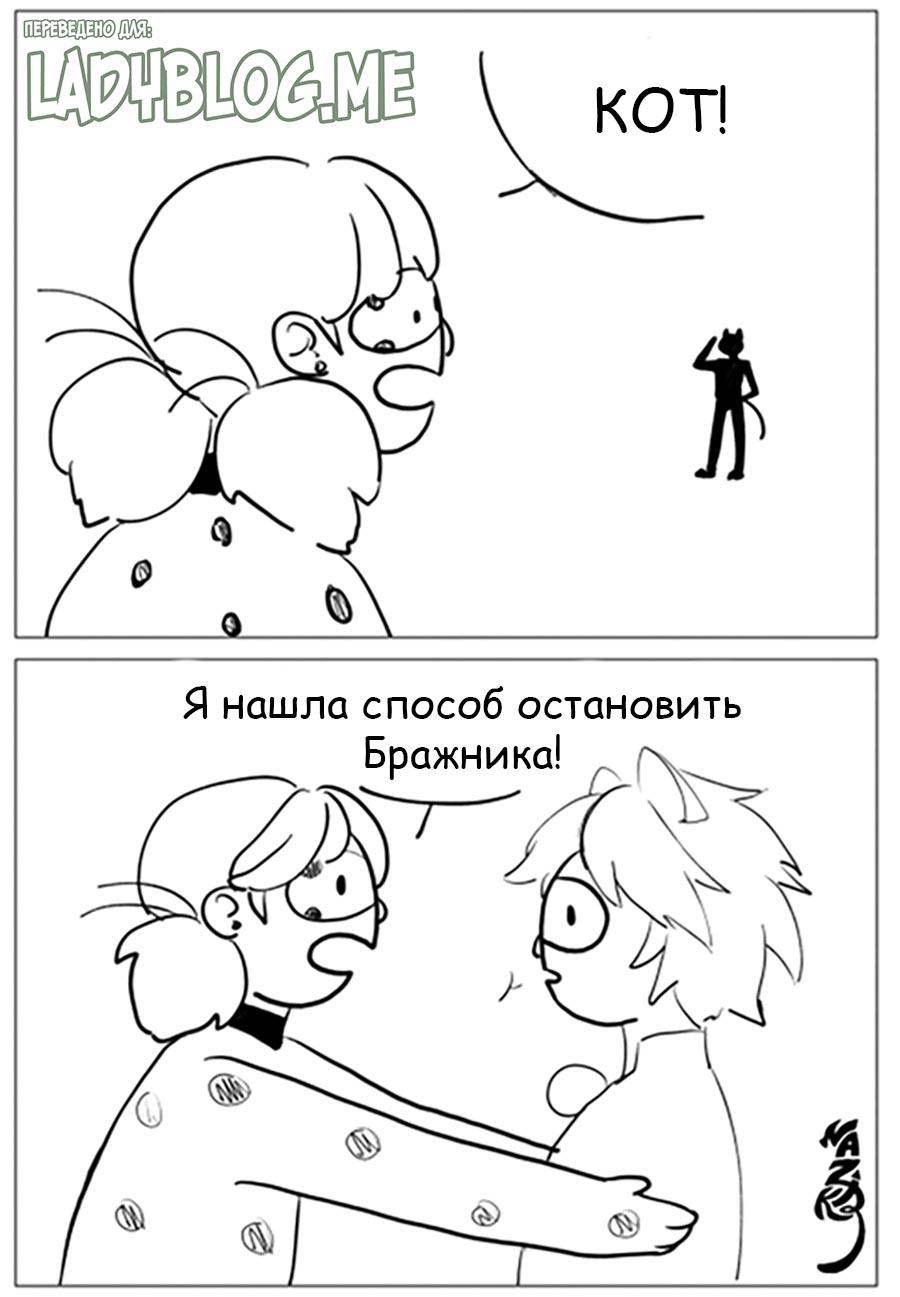 Комикс Непобедима 1-1