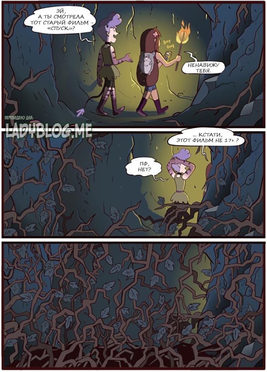 Комикс Стар против Сил ЗЛА Эхо-Крик. История двух Баттерфляй 26-7