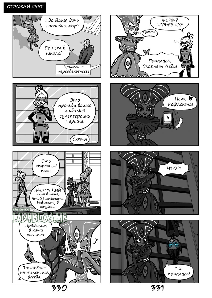 Комикс Скарлет Леди 52-1
