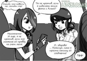 Комикс Скарлет Леди 52-3