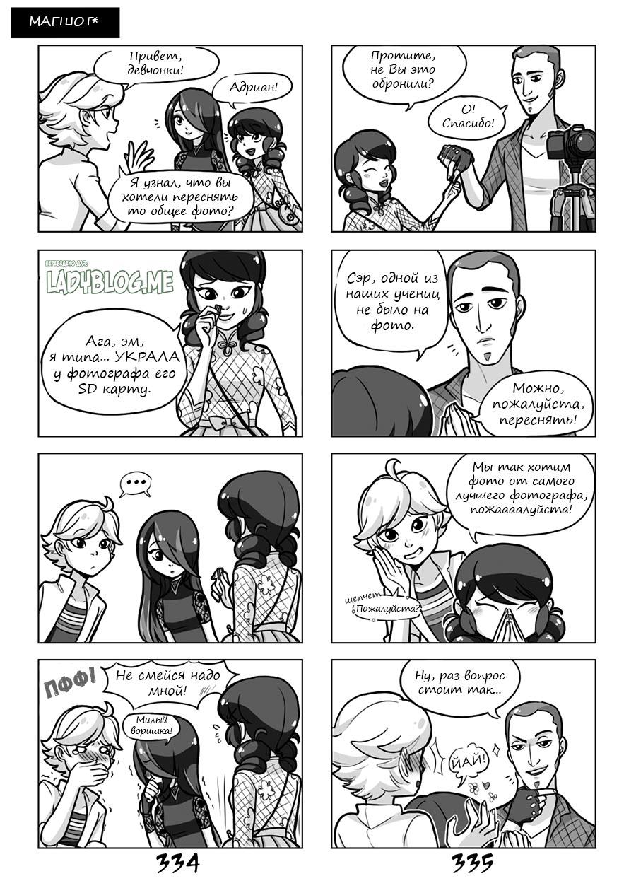 Комикс Скарлет Леди 52-4