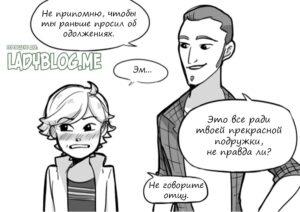 Комикс Скарлет Леди 52-5