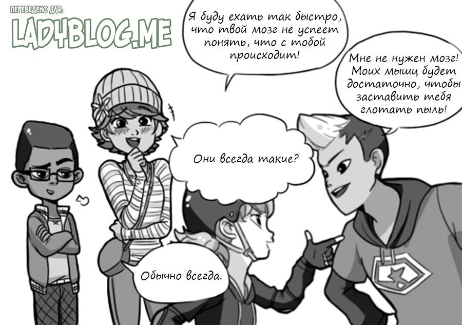 Комикс Скарлет Леди 53-2