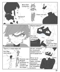 Комикс Одна судьба на двоих 2-10