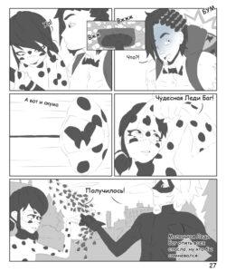 Комикс Одна судьба на двоих 3-8