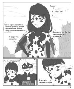 Комикс Одна судьба на двоих 3-9