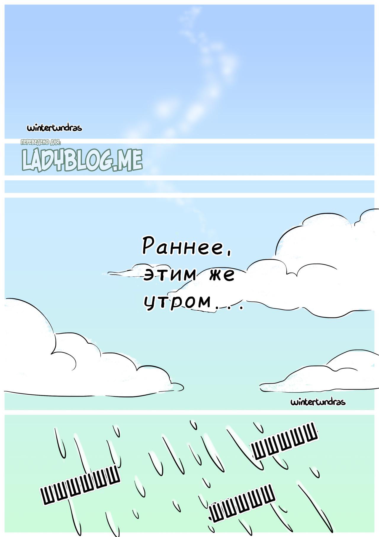Комикс Звезды сошлись 28-1