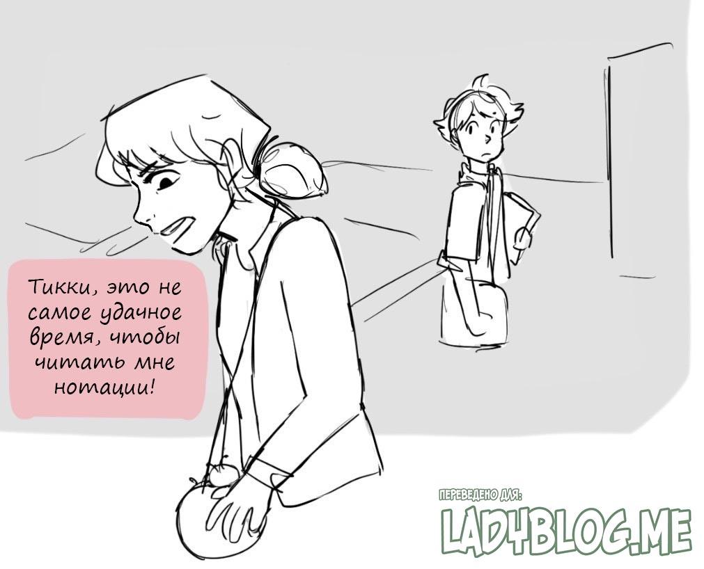 Комикс Имя для сумочки 1-1