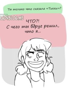 Комикс Имя для сумочки 1-3