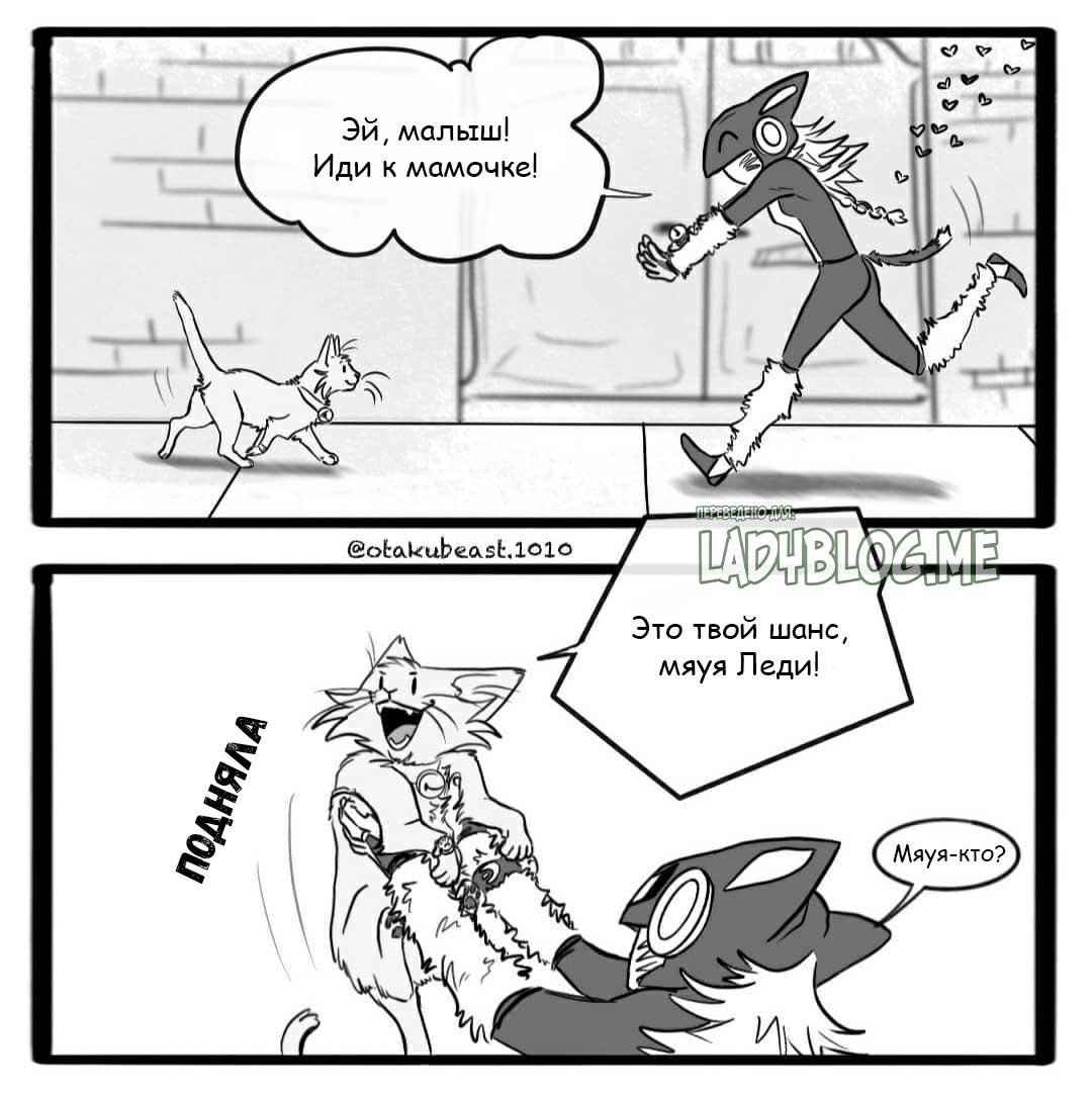 Комикс Катастрофа 11-3