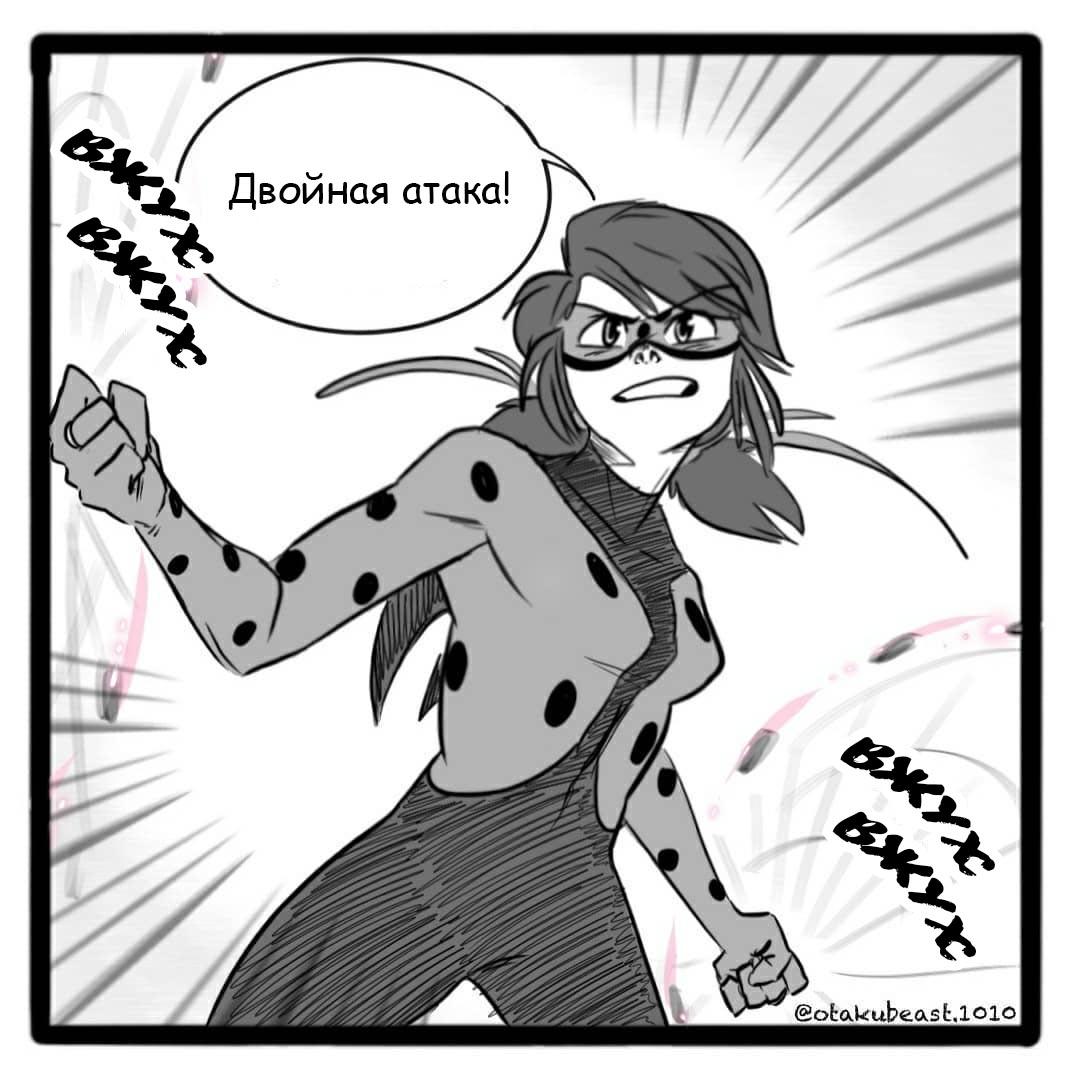 Комикс Катастрофа 11-7