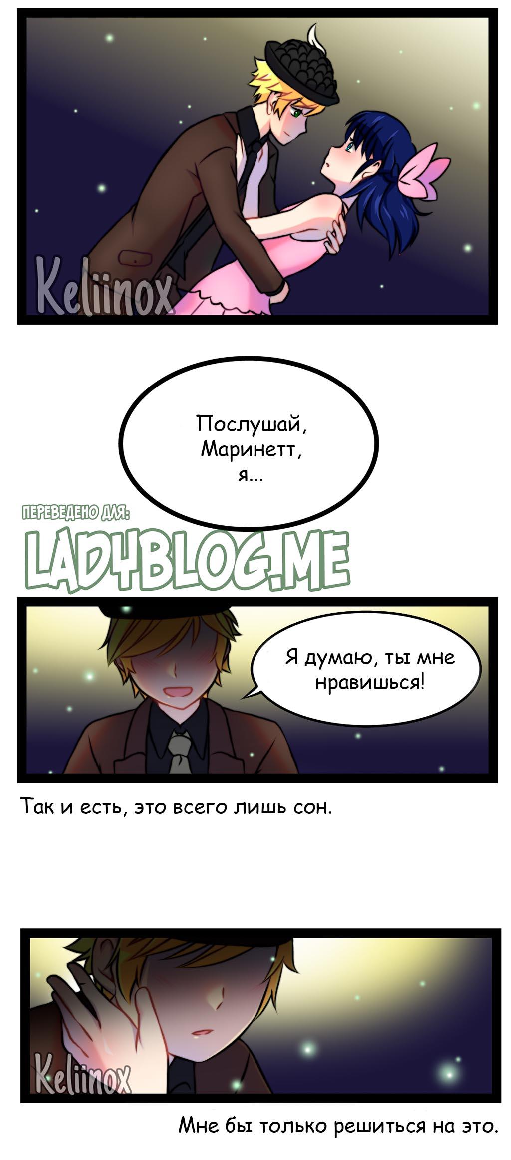 Комикс Леди Баг и Супер-Кот Главный танец 18-2