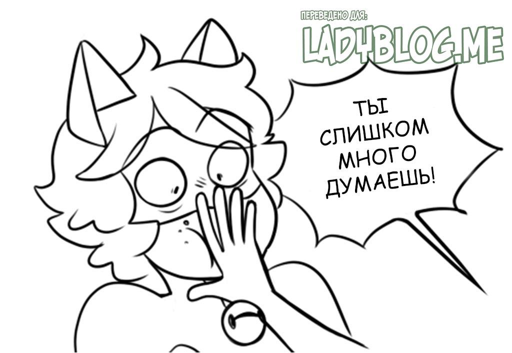 Комикс Много мыслей 1-8