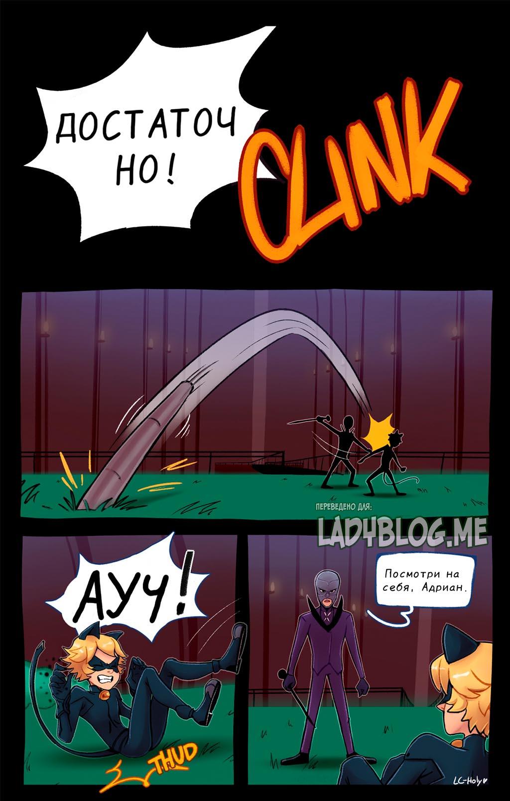 Комикс Ты не понимаешь 1-8