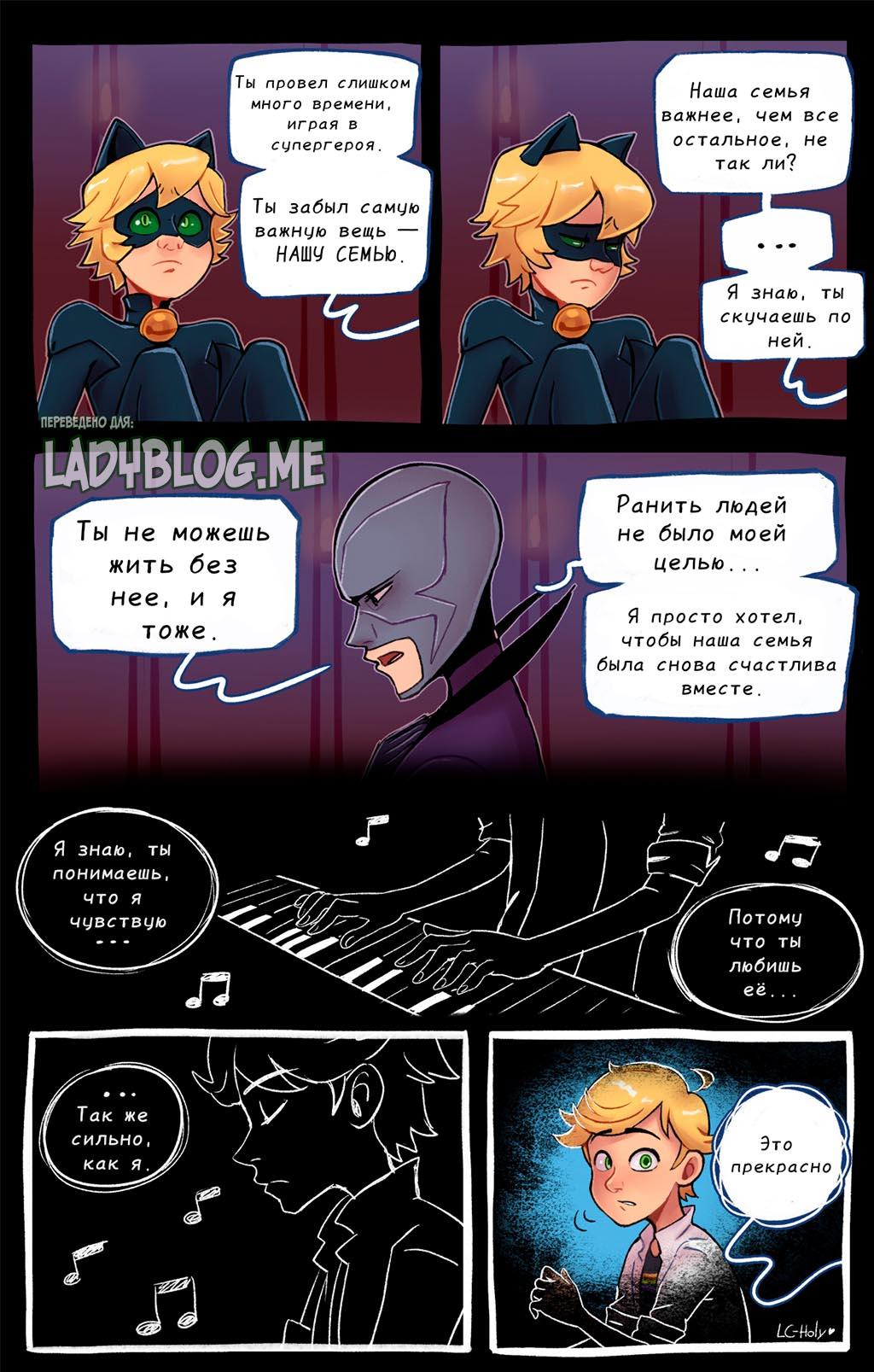 Комикс Ты не понимаешь 1-9