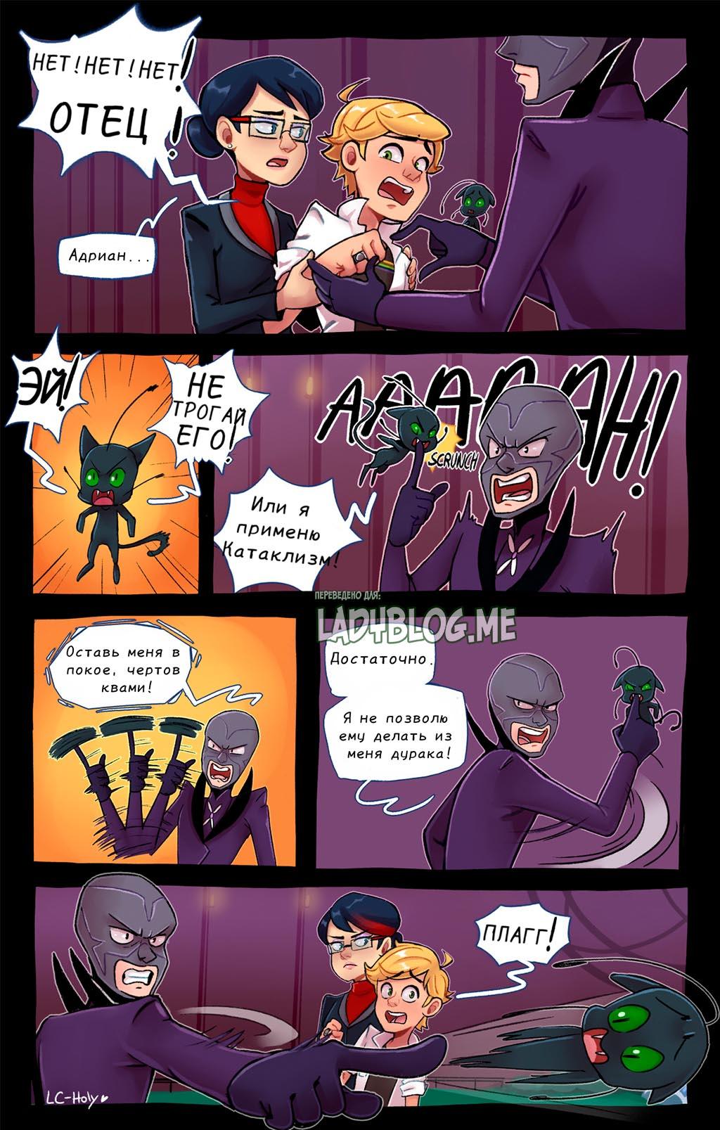 Комикс Ты не понимаешь 2-4