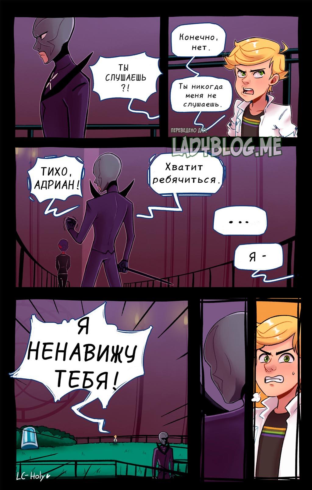 Комикс Ты не понимаешь 2-8