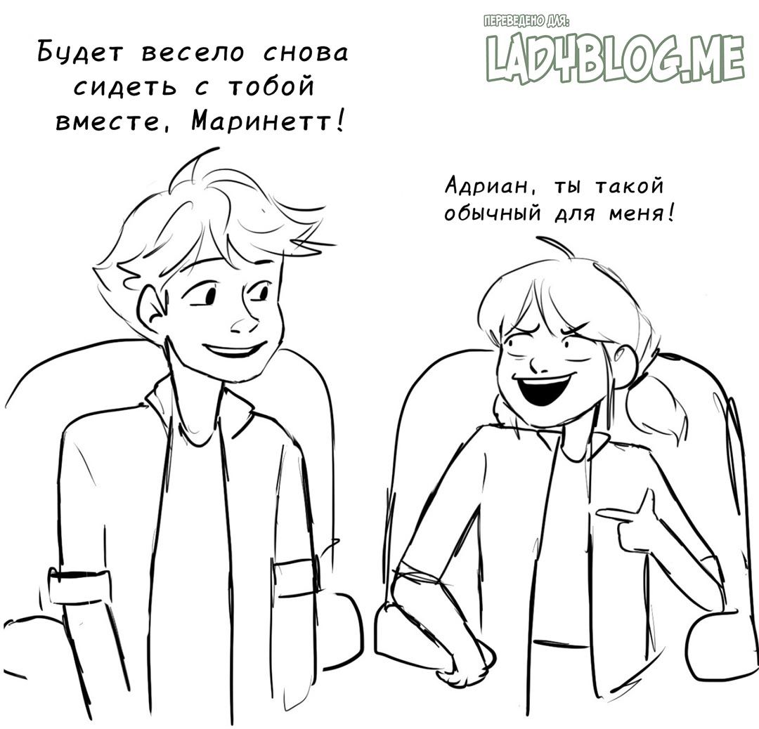 Комикс Экскурсия 1-2
