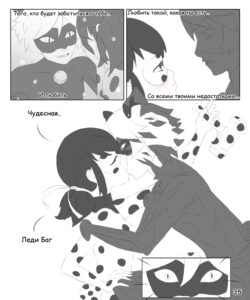 Комикс Одна судьба на двоих 4-6