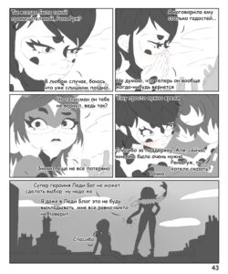 Комикс Одна судьба на двоих 5-5