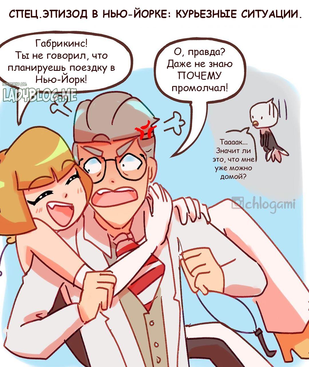Комиксы Одриэль 1-1