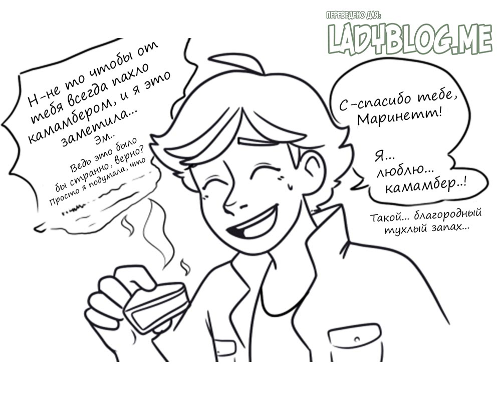 Комикс Камамбер 1-3