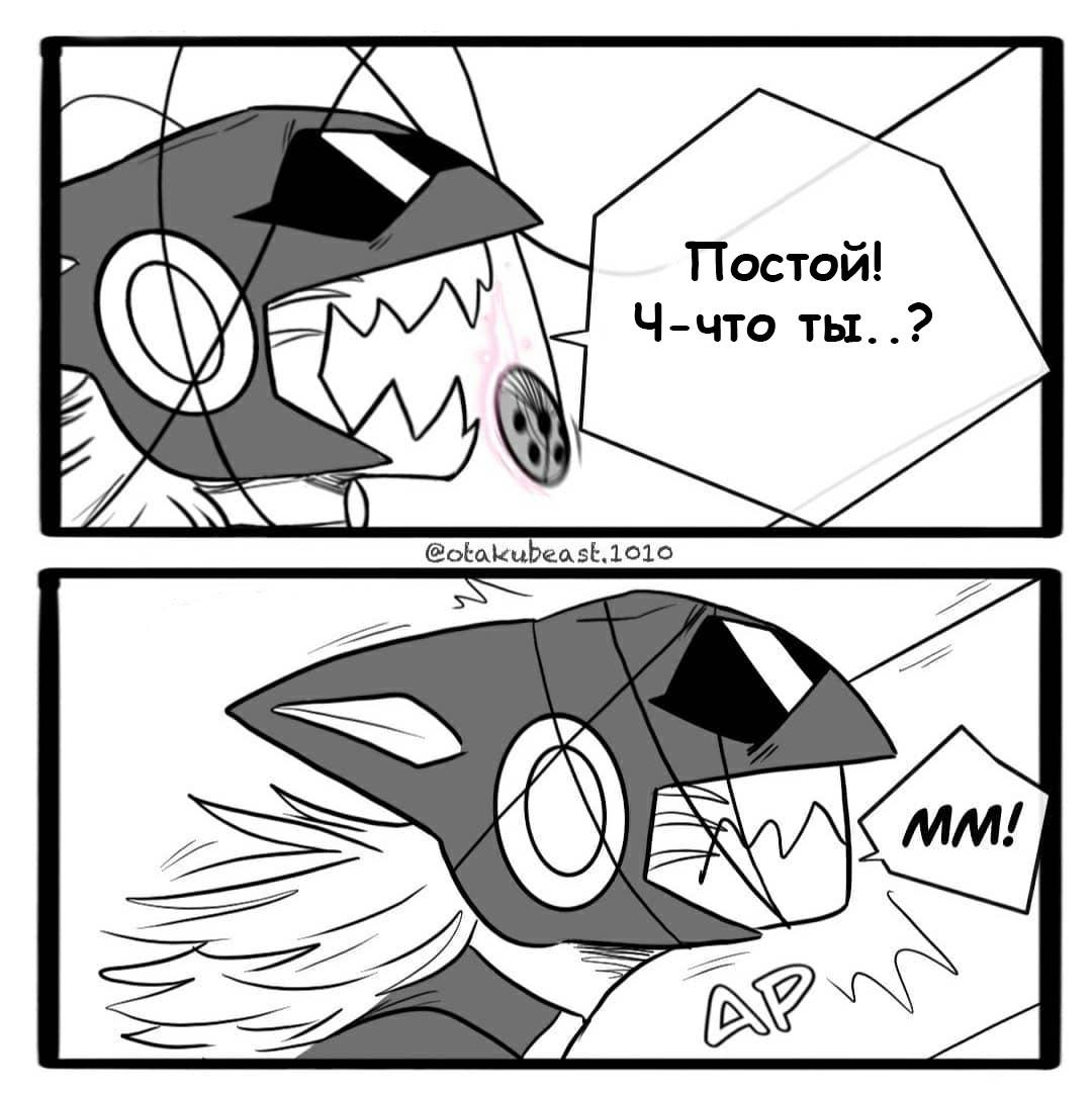 Комикс Катастрофа 13-1