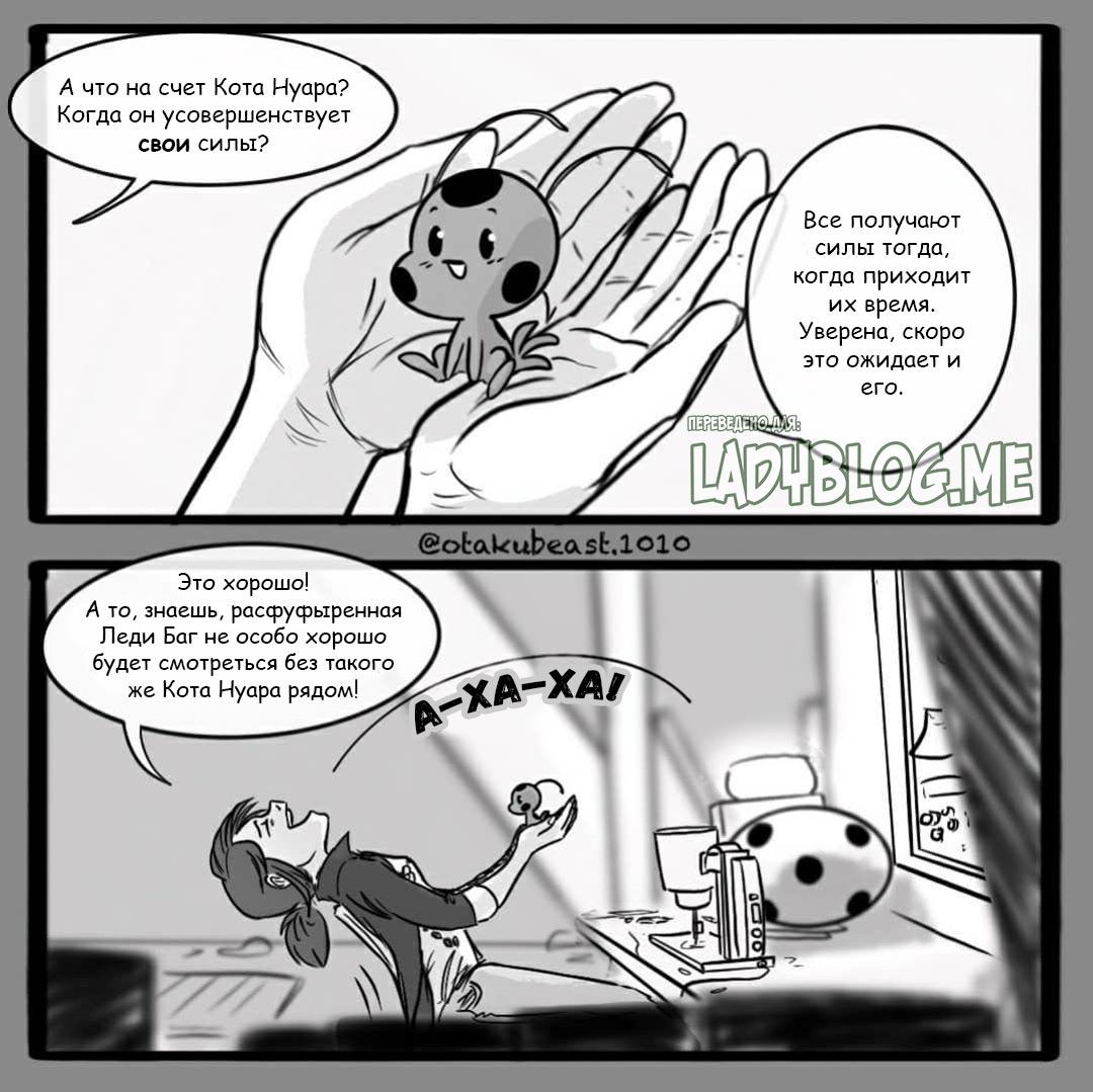 Комикс Катастрофа 17-5