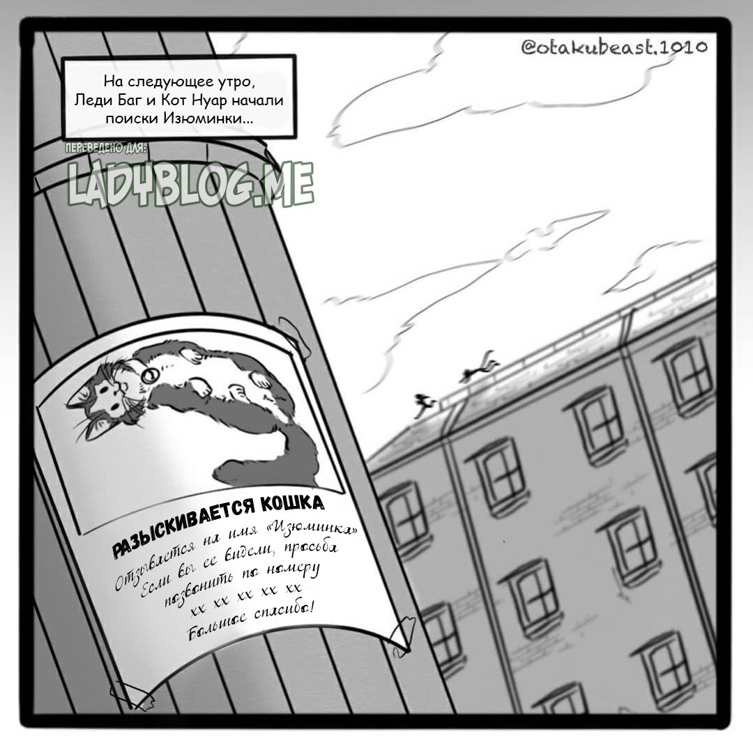 Комикс Катастрофа 17-7