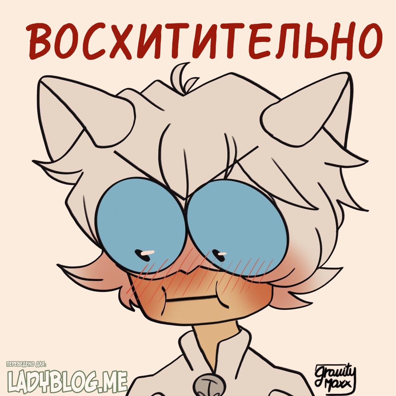 Комикс Кот Блан AU 2-10