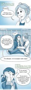 Комикс Леди Баг и Супер-Кот Вне игры 43-4