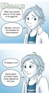 Комикс Леди Баг и Супер-Кот Вне игры 43-5