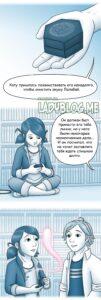 Комикс Леди Баг и Супер-Кот Вне игры 44-2