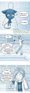 Комикс Леди Баг и Супер-Кот Вне игры 46-2
