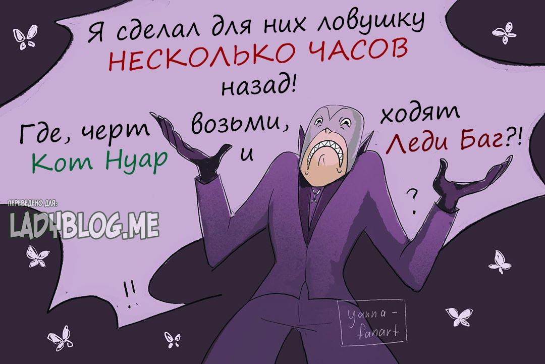 Комикс Мистические совпадения 1-1