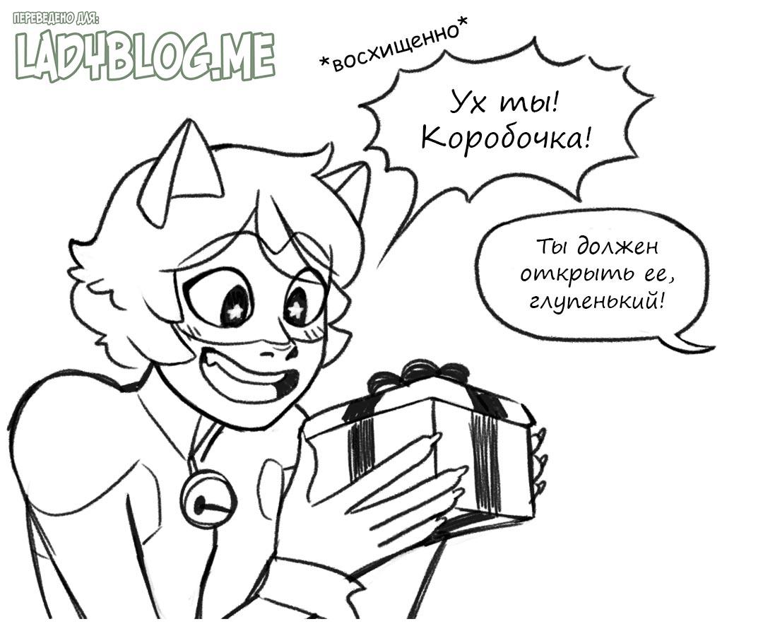 Комикс Настоящий подарок 1-2