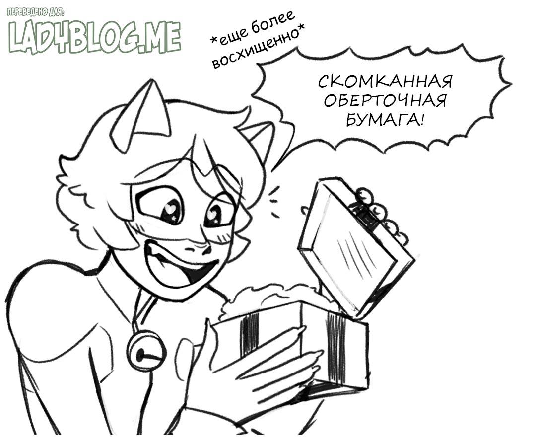 Комикс Настоящий подарок 1-3