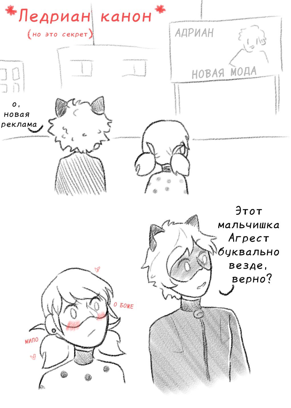Комикс Новая реклама 1-1