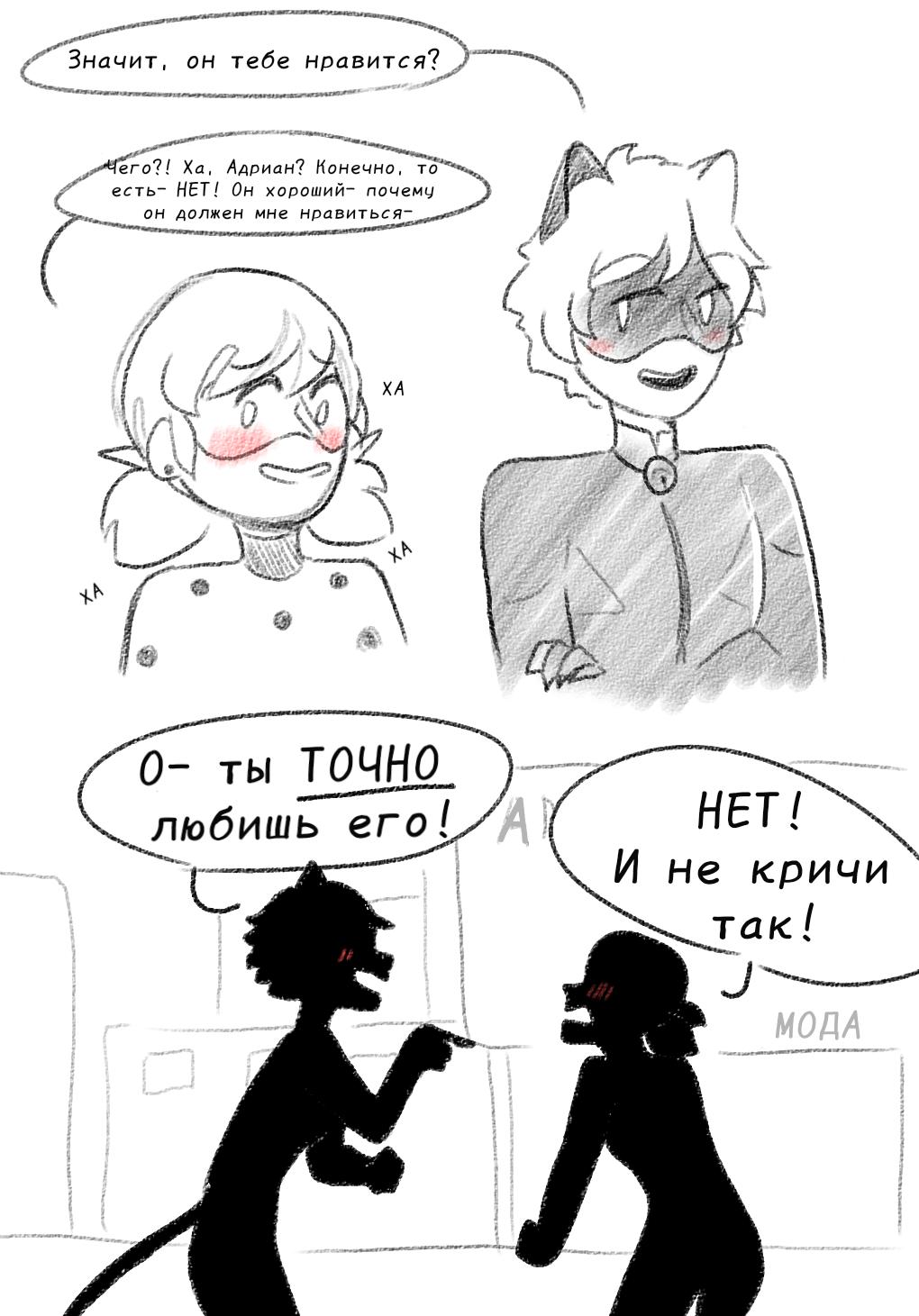 Комикс Новая реклама 1-3