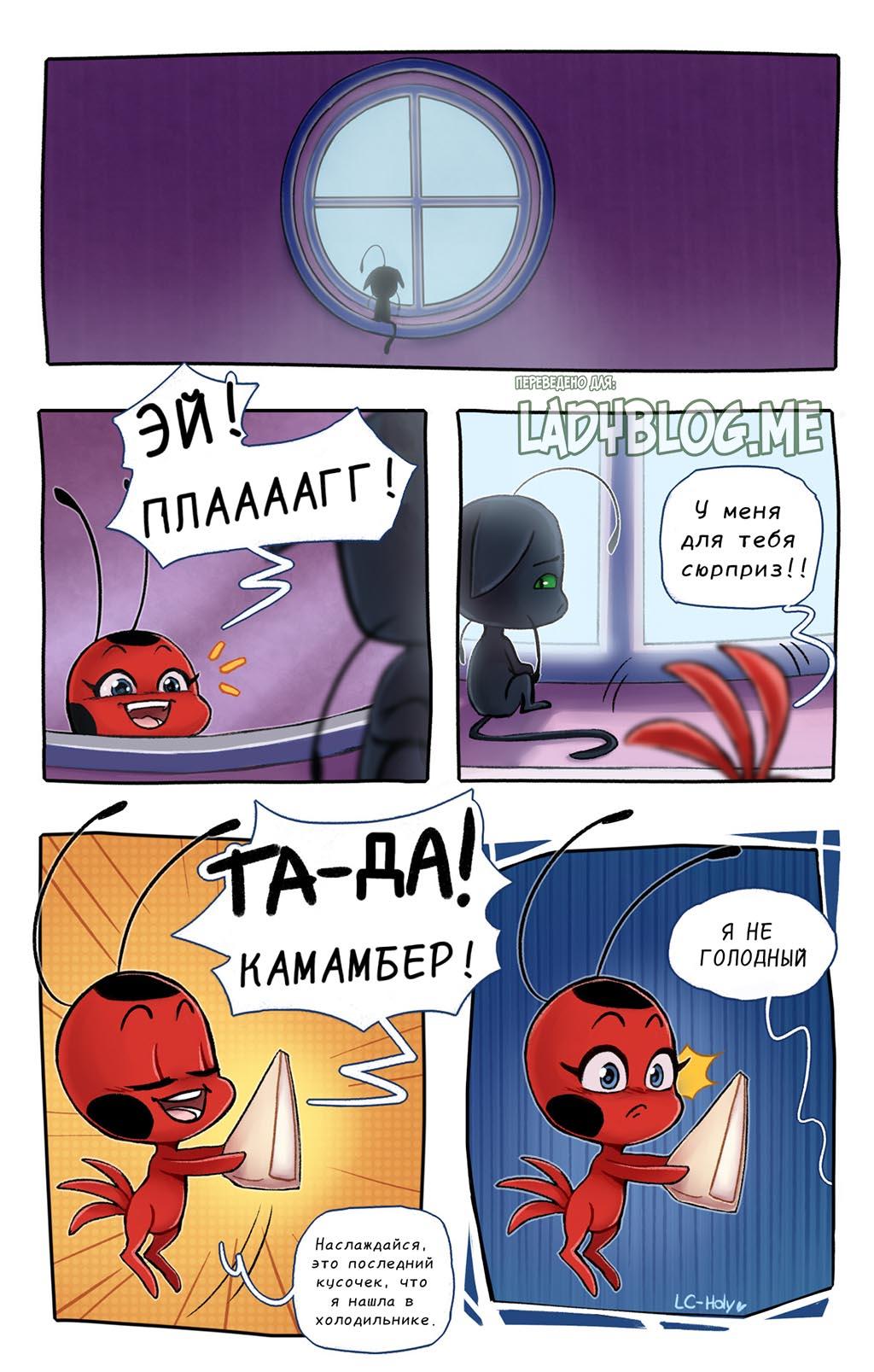 Комикс Ты не понимаешь 7-1