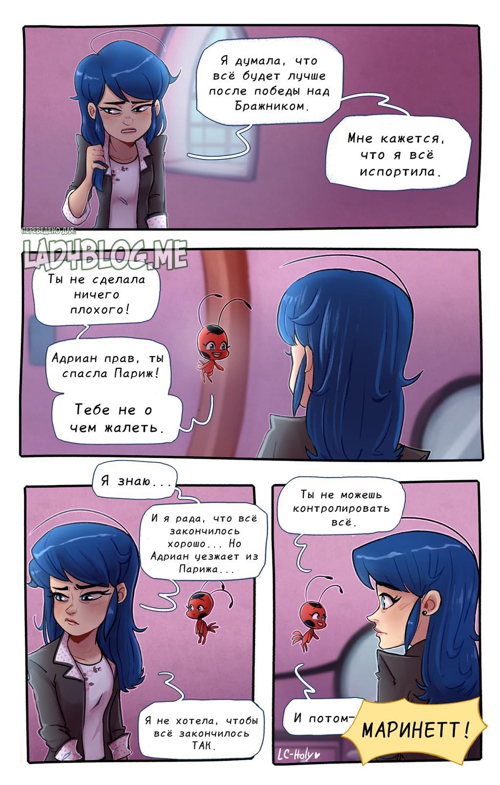 Комикс Ты не понимаешь 7-4