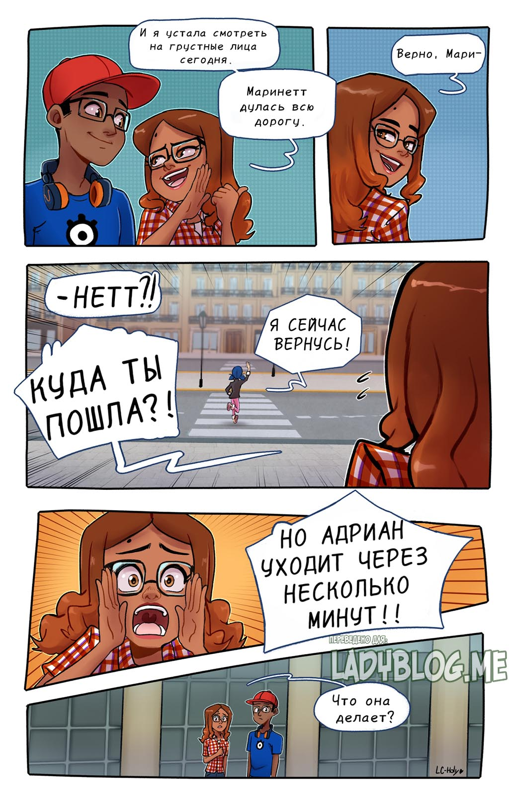 Комикс Ты не понимаешь 7-8